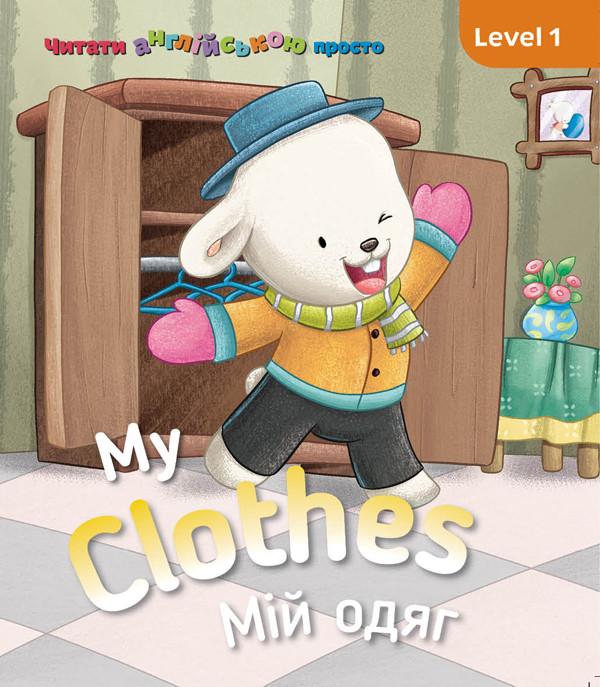 Читати англійською просто. My Clothes. Мій одяг. Level 1
