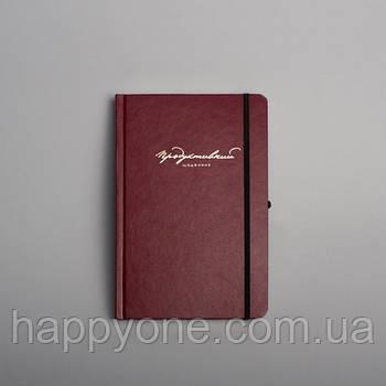 Продуктивний щоденник (бордовый) (украинский язык)