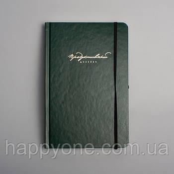 Продуктивный дневник (темно-зеленый) русский язык