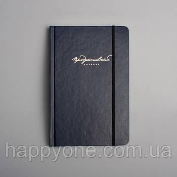 Продуктивный дневник (темно-синий) русский язык