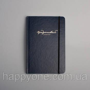 Продуктивний щоденник (темно-синий) украинский язык