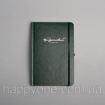 Продуктивний щоденник (темно-зеленый) украинский язык