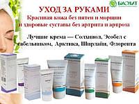 Косметические средства серия Биолит (крема, мази, скипидар, на основе экстрактов целебных растений)