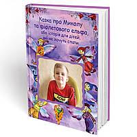 Іменна книга - казка Ваша дитина та фіолетовий ельф, або історія для дітей, які не хочуть спати