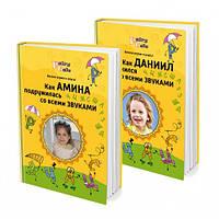 Именная книга - стихи Как Ваш ребенок подружилась со всеми звуками