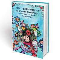 Іменна книга - казка Ваша дитина та блакитний ельф, або Історія для дітей, які вередують