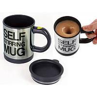 Кружка мешалка Self Stiring Mug 001 ЧЕРНЫЙ