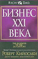 Бизнес XXI века  Кийосаки Р