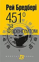 451° за Фаренгейтом. Автор: Рей Бредбері