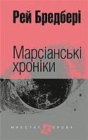 Марсіанські хронікі. Автор: Рей Бредбері