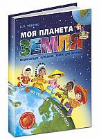 Школа Моя планета Земля. Подар.видання(7БЦ,80с) У, фото 1