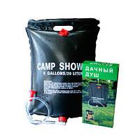 Душ для дачи и похода Camp Shower 20л