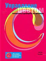 Джон Дрю Управление цветом. Универсальное руководство для дизайнеров