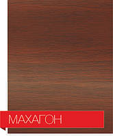 Подоконник цветной - махогон - 300 мм - WellTech Innovations