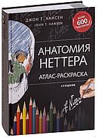 Анатомия Неттера: атлас-раскраска. 2-е изд