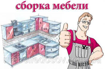 Профессиональная сборка мебели - наша специальность!