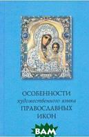 Смирнов Евгений Алексеевич Особенности художественного языка православных икон