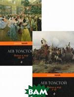 Толстой Лев Николаевич Война и мир. В 2-х книгах. Книга 1: Том 1-2; Книга 2: Том 3-4 (количество томов: 2)