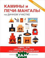 Г. А. Серикова Камины и печи-мангалы на дачном участке