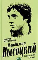 Перевозчиков Валерий Кузьмич Владимир Высоцкий. Только самые близкие