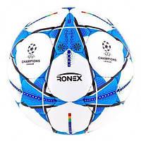 Мяч футбольный Лига Чемпионов УЕФА. CHAMPIONS LEAGUE
