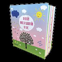Альбом + 12 карток + плакат + коробка, дитячий альбом для новонароджених «Мій перший рік».