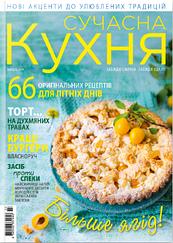 Сучасна Кухня журнал №7 липень 2019