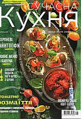 Сучасна Кухня журнал №8 серпень 2019