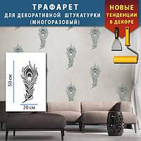 Трафарет для создания объемных рисунков на стенах