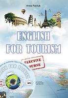 """Английский язык для туризма"""". Учебное пособие для курса """"Гиды-переводчики"""" + аудиоприложение Павлюк А."""