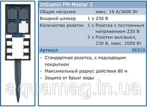 Садовая розетка OASE InScenio FM-Master 2, фото 2