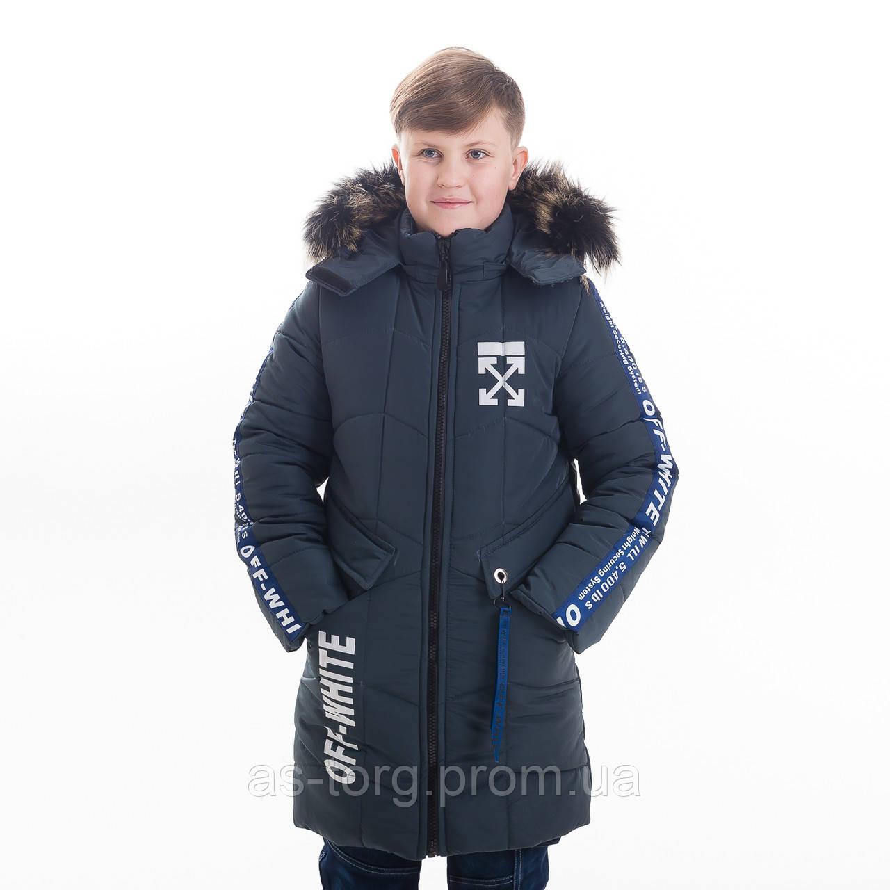 "Зимняя куртка ""Вениамин"",Новинка 34,36,38"