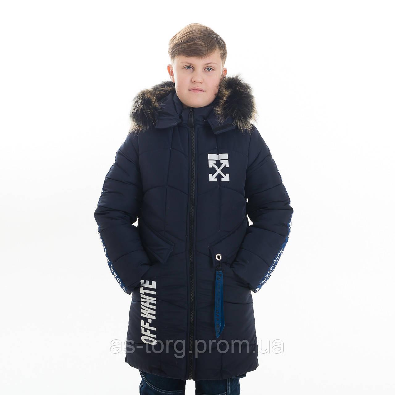 "Зимняя куртка ""Вениамин"" 34,36,38"