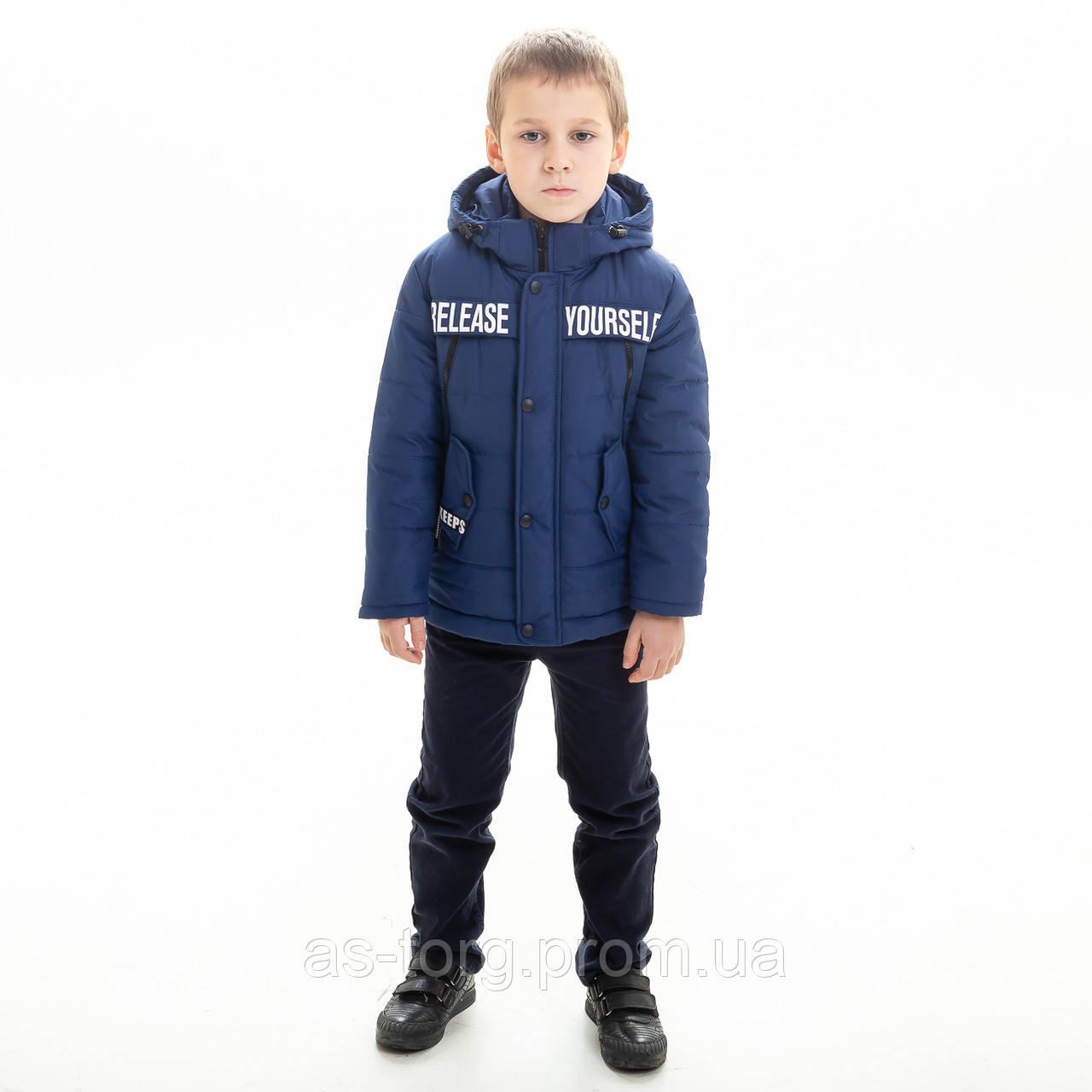 Куртка демисезонная для мальчика «Ники»