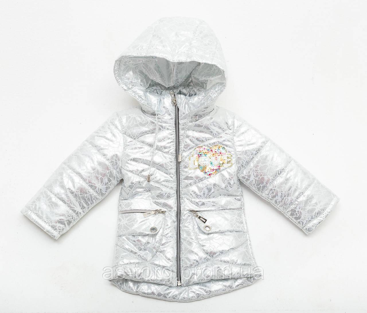 Куртка демисезонная для девочки «Блестяшка»