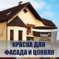 Краска для цоколей и фасада Farbex