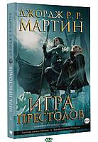 Мартин Джордж Р. Р. Игра престолов. Книга 2. Графический роман
