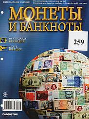 Журнальна серія Монети і банкноти ДеАгостини №259 (№238) 50 крузадо (Бразилія), 25 ері (Швеція)