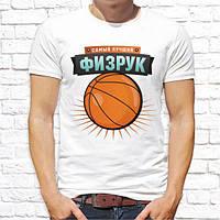 """Чоловіча футболка для вчителя з написом """"найкращий фізрук"""" Push IT"""