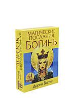 """Карты - оракул """"Магическое послание БОГИНЬ"""" от Дорин Верче"""