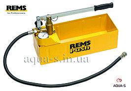 Опрессовщик ручной (пресс) REMS PUSH для проверки систем отопления (Германия)115000