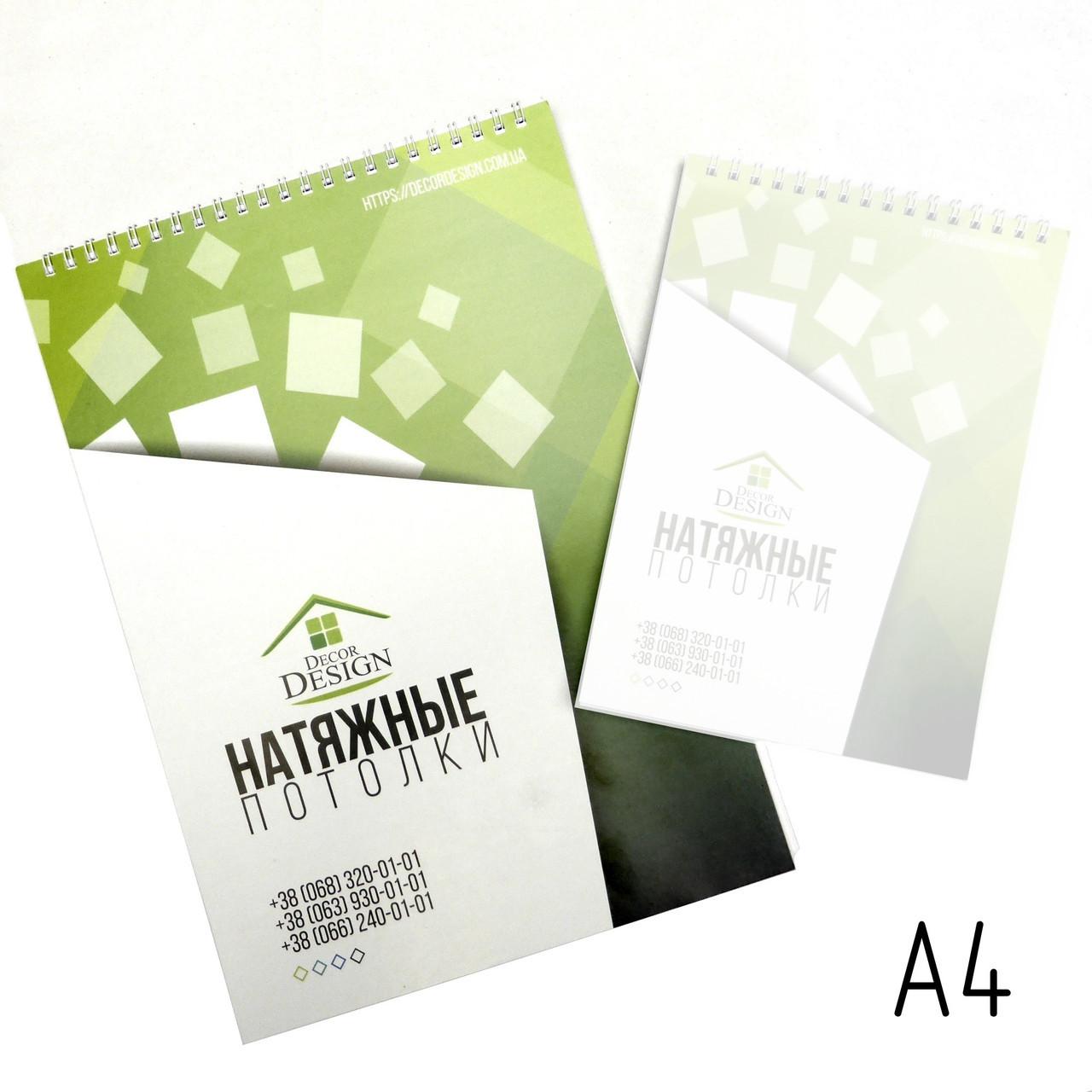Промо материал. Фирменная тетрадь для замеров натяжных потолков большая A4(50 лист.)