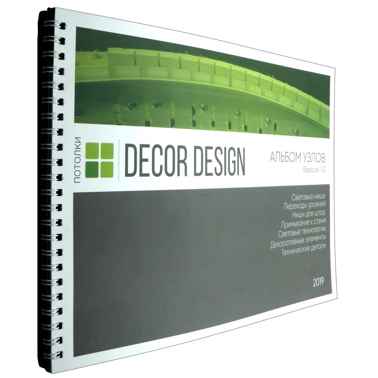 Промо материал. Альбом узлов натяжных потолков от компании Decor Design