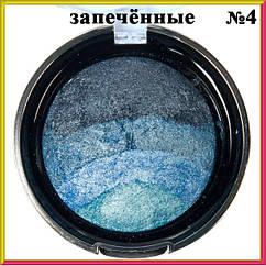 Тени для Глаз Editt Запеченные Четырехцветные Компактные Тон 01 Синие Голубые