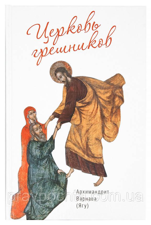 Церковь грешников. Архимандрит Варнава (Ягу)