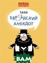 Шпиндэль Мойша Таки еврэйский анекдот