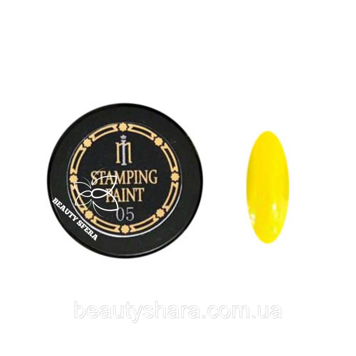 Краска для стемпинга Milano Stamping Paint 05