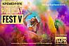 Заряджайся яскравими Фарбами Холі на Кременчук HoliDay Fest V!