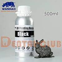 Фотополімерна смола (фотополімер) Wanhao (Ванхао) 405nm UV resin для роботи з DLP 3D принтерами  500 мл, чорна