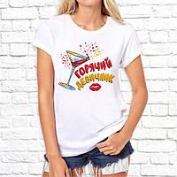 """Женская футболка Push IT для девичника с принтом """"Горячий девичник"""""""